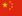 중국어(간체)